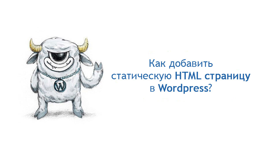 static-html-wordpress