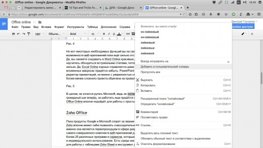 Google Docs Tips 7