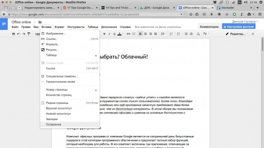 Google Docs Tips 16