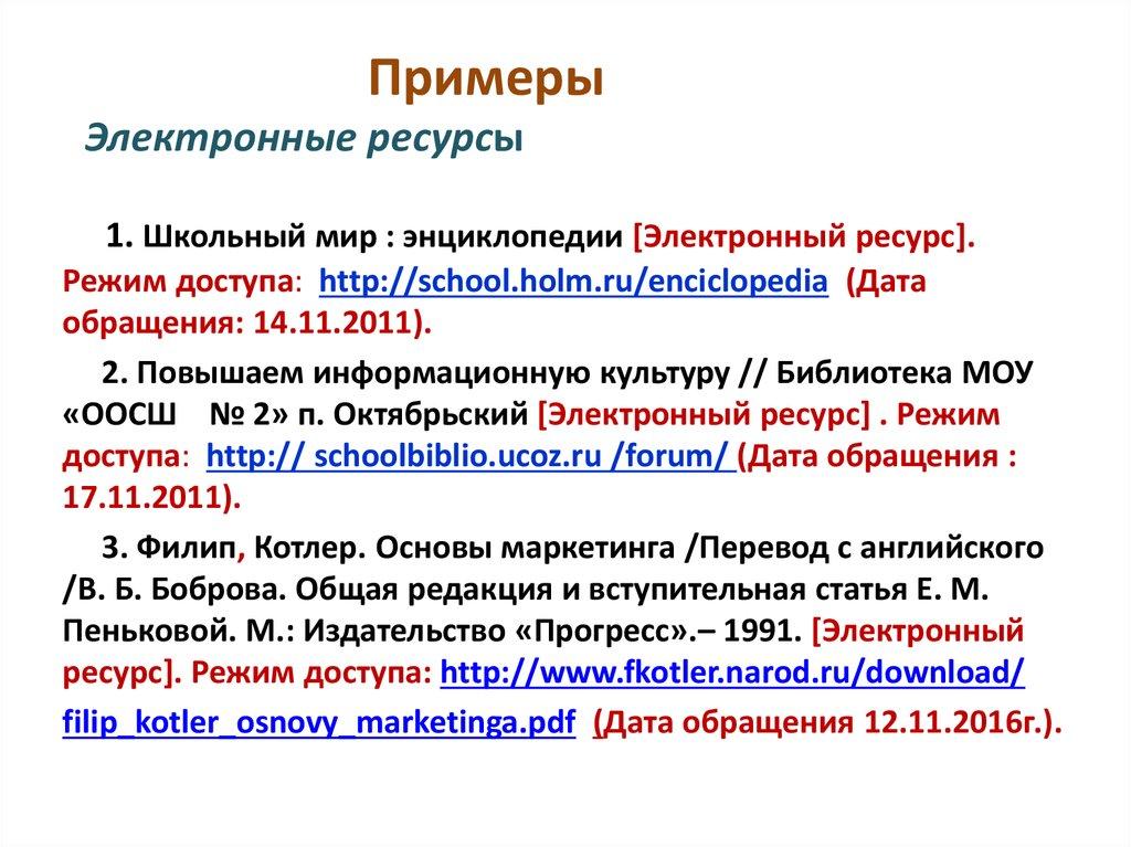 Ссылки на веб сайты по госту как сделать сайт аудиокниги