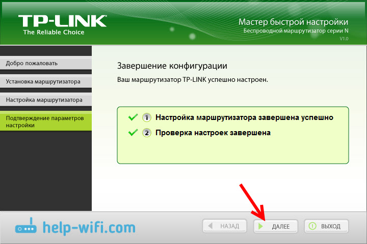 Проверка параметров маршрутизатора в Easy Setup Assistant