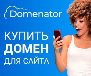 Domenator - Купить Домен для сайта