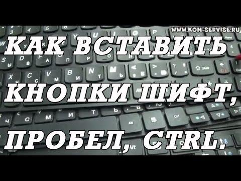 Как снять и вставить назад клавиши ноутбука шифт, пробел итд.