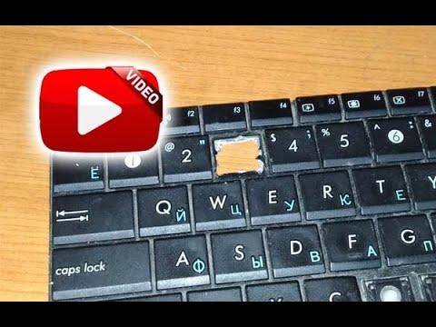 Как вставить кнопку в клавиатуру ноутбука?