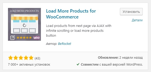 плагин WooCommerce Load More Products