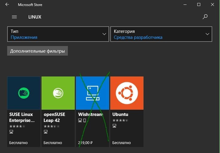Дистрибутивы Linux в windows store