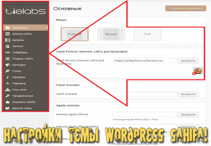 тема wordpress