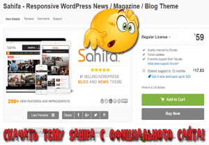 sahifa wordpress