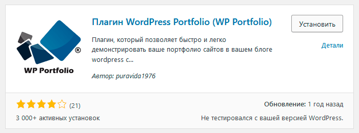 Сайт портфолио на WordPress cWP Portfolio