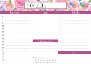 free-printable-planner-pages-colour