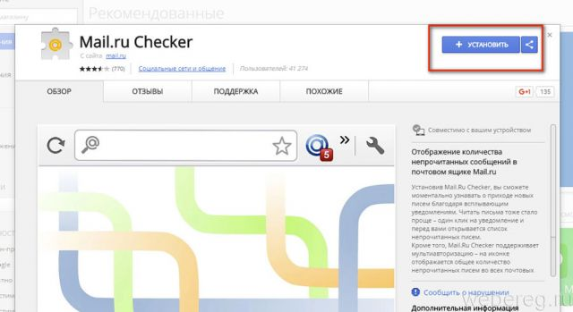 Mail.ru Checker
