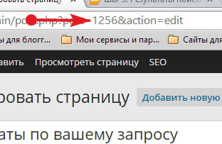 ID страницы на WordPress