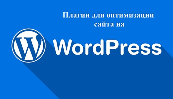 Оптимизация WordPress