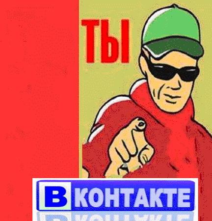 Пользователей «В Контакте» лишили приватности