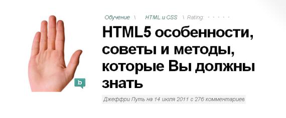 HTML5 особенности, советы и методы, которые Вы должны знать