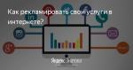 Как найти статью в интернете – «Как продвинуть статью на сайте в поисковой выдаче. Текст уникальный, изображения уникальны. » – Яндекс.Знатоки