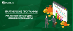 Рся или поиск что лучше – Как повысить эффективность рекламных блоков — Как зарабатывать на своем ресурсе — Онлайн-курсы Яндекса