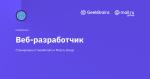 В интернете программирование – Веб-разработчик: курсы по веб-разработке, обучение на WEB-разработчика с нуля | GeekBrains — образовательный портал | GeekBrains